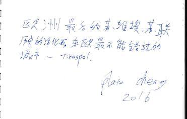 Plato Cheng