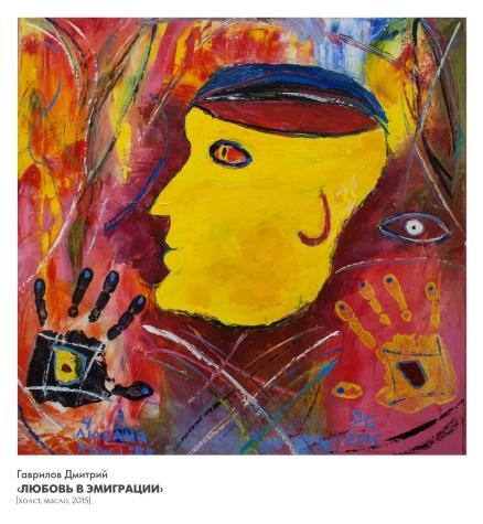 Гаврилов. Любовь в эмиграции-страница001